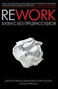 Дэвид Хенссон -Rework: бизнес без предрассудков
