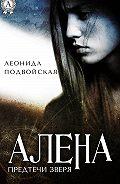 Леонида Подвойская - Алена