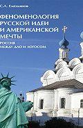 С. А. Емельянов -Феноменология русской идеи и американской мечты. Россия между Дао и Логосом