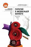 Максим Матковский -Попугай в медвежьей берлоге