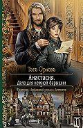 Тата Орлова - Анастасия. Дело для нежной барышни