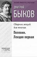 Дмитрий Львович Быков -Быков о Пелевине. Путь вниз. Лекция первая