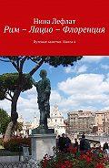 Нина Лефлат -Рим – Лацио – Флоренция. Путевые заметки. Книга4