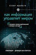 Сезар Идальго -Как информация управляет миром