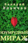 Валерий Ильичев -Изумрудный мираж