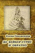 Елена Соковенина -До Бейкер-стрит и обратно