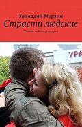 Геннадий Мурзин -Страсти людские. Сборник любовных историй