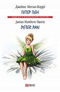 Джеймс Метью Баррі -Пітер Пен = Peter Pan