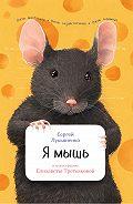 Сергей Лукьяненко -Я мышь