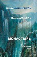 Павел Амнуэль -Монастырь (сборник)