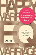 Джон Готтман -7 принципов счастливого брака, или Эмоциональный интеллект в любви
