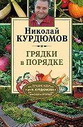 Николай Курдюмов - Грядки в порядке