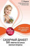 Павел Александрович Фадеев -Сахарный диабет. 500 ответов на самые важные вопросы