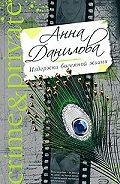 Анна Данилова -Издержки богемной жизни