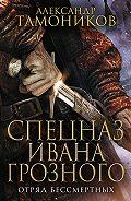 Александр Тамоников -Отряд бессмертных