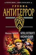 Максим Шахов -Боец особого назначения