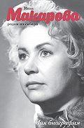 Инна Макарова -Родом из Сибири