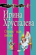 Ирина Хрусталева -Страусиная песня