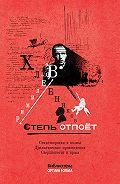 Велимир Хлебников - Степь отпоёт (сборник)