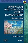 Гари Голдсмит -Клинические и исторические аспекты психоанализа. Избранные работы