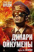 Генри Лайон Олди -Вожак
