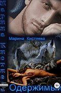 Марина Кистяева -Одержимый