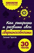 Евгений Тарасов - Как открыть и развить свои сверхспособности. 30 тестов