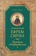 Ефрем Сирин - Собрание творений. Толкование на Четвероевангелие