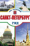 Елена Кузнецова -Санкт-Петербург
