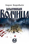 Борис Воробьев -Весьёгонская волчица