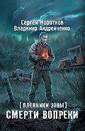 Сергей Александрович Коротков -Пленники зоны. Смерти вопреки