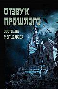 Светлана Мерцалова - Отзвук прошлого