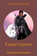 Александр Владимирович Забусов -Характерник. След белого волка
