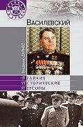 Владимир Дайнес - Василевский