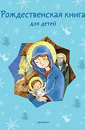 Татьяна Стрыгина - Рождественская книга для детей (сборник)