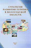 Людмила Дубиничева -Стратегия развития туризма в Вологодской области