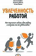 Питернель Дийкстра -Увлеченность работой. Как научиться любить свою работу и получать от нее удовольствие