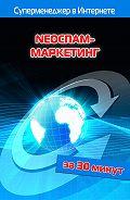 Илья Мельников -NEOСПАМ-маркетинг
