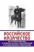 Сергей Минутин -Российское казачество. Его историческая роль в развитии местного самоуправления и государственного строительства