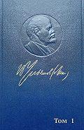 Владимир Ильич Ленин - Полное собрание сочинений. Том 1. 1893–1894