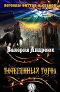 Валерия Андреюк - Потерянный город