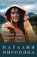 Наталия Миронина -Третий брак бедной Лизы