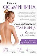 Наталия Осьминина - Самомоделирование тела и лица. Система Осьмионика. Как обрести красивую осанку