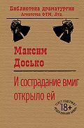 Максим Досько -И сострадание вмиг открыло ей