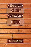 Александр Лысков - Медленный фокстрот в сельском клубе
