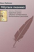 Иван Любенко -Мёртвое пианино