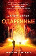 Маркус Сэйки - Земля Обетованная