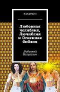 Владимил -Любовная челиблия, Лючиблия и Огненная библия. Любовный Иелусалим