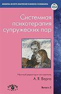 Сборник статей -Системная психотерапия супружеских пар