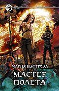 Мария Быстрова -Мастер полета